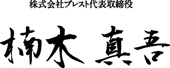 株式会社ブレスト代表取締役 楠木真吾