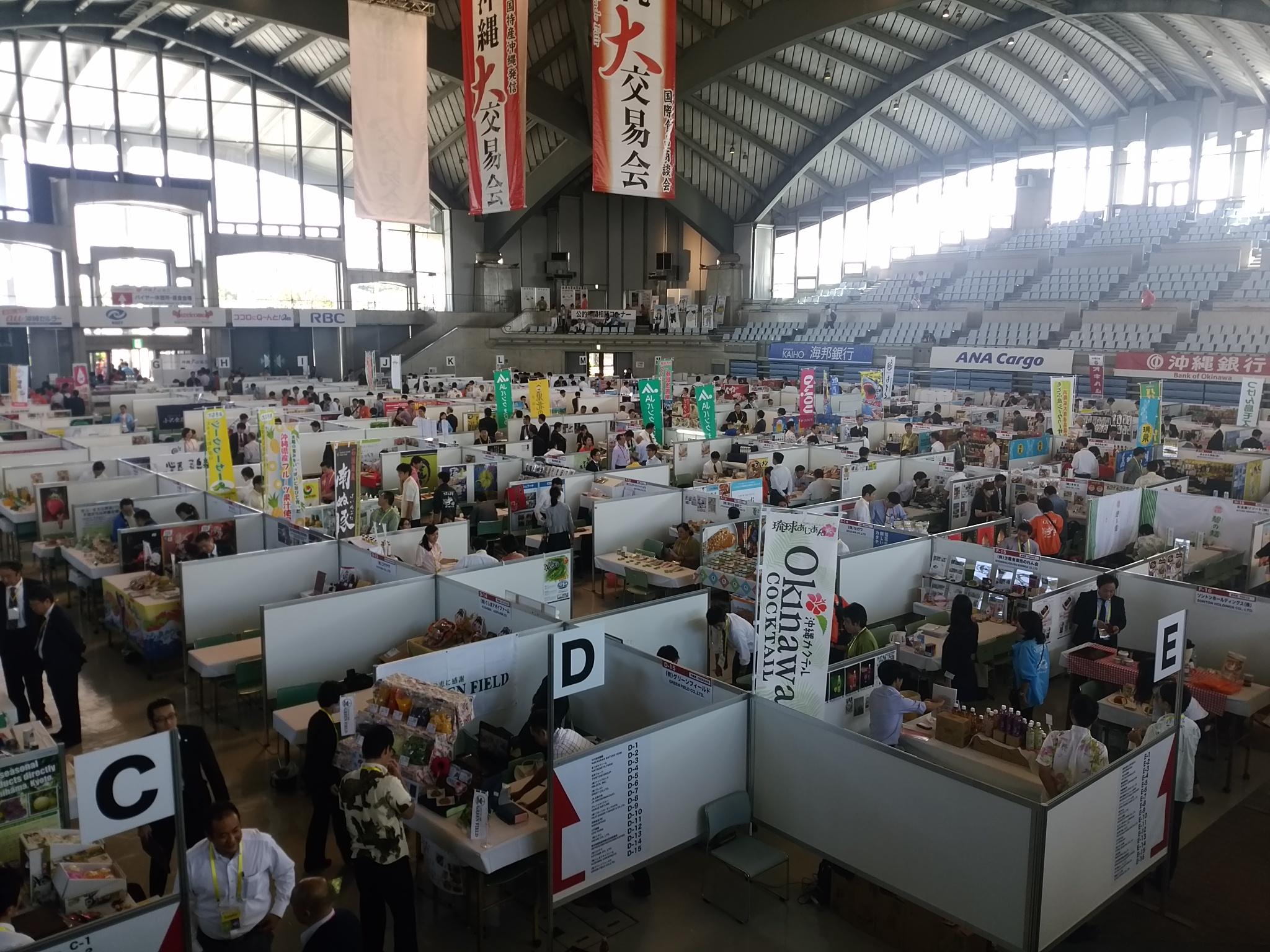 第3回 沖縄大交易会