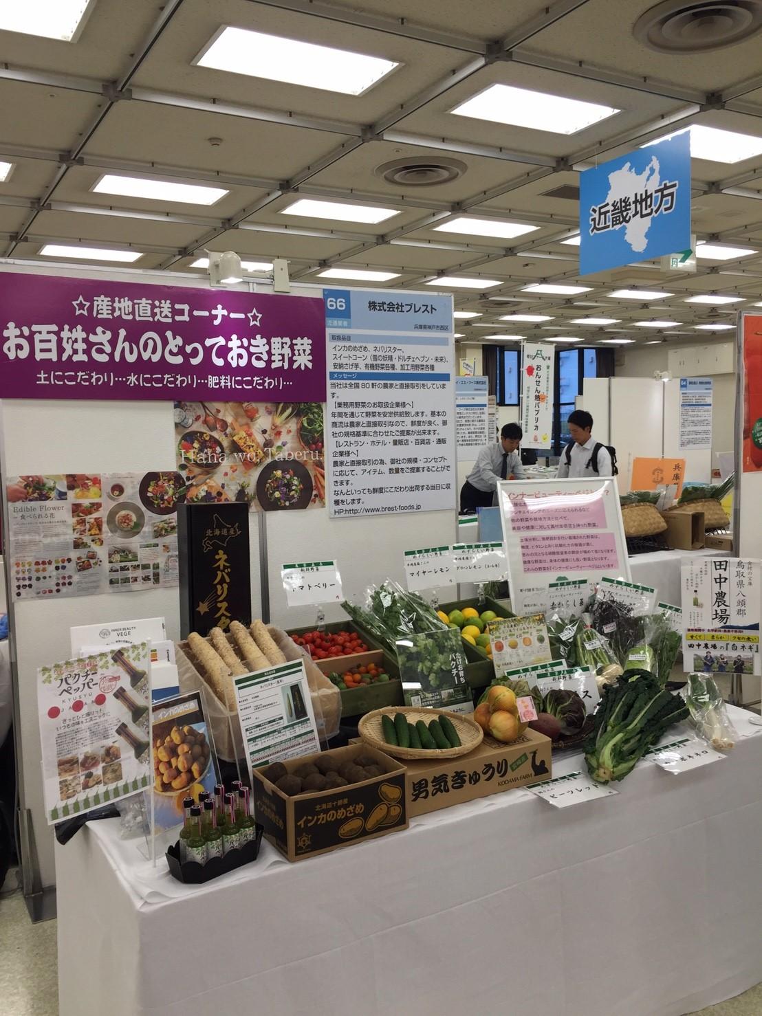 第27回加工・業務用野菜産地と実需要者との交流会(東京流通センター第二展示場)