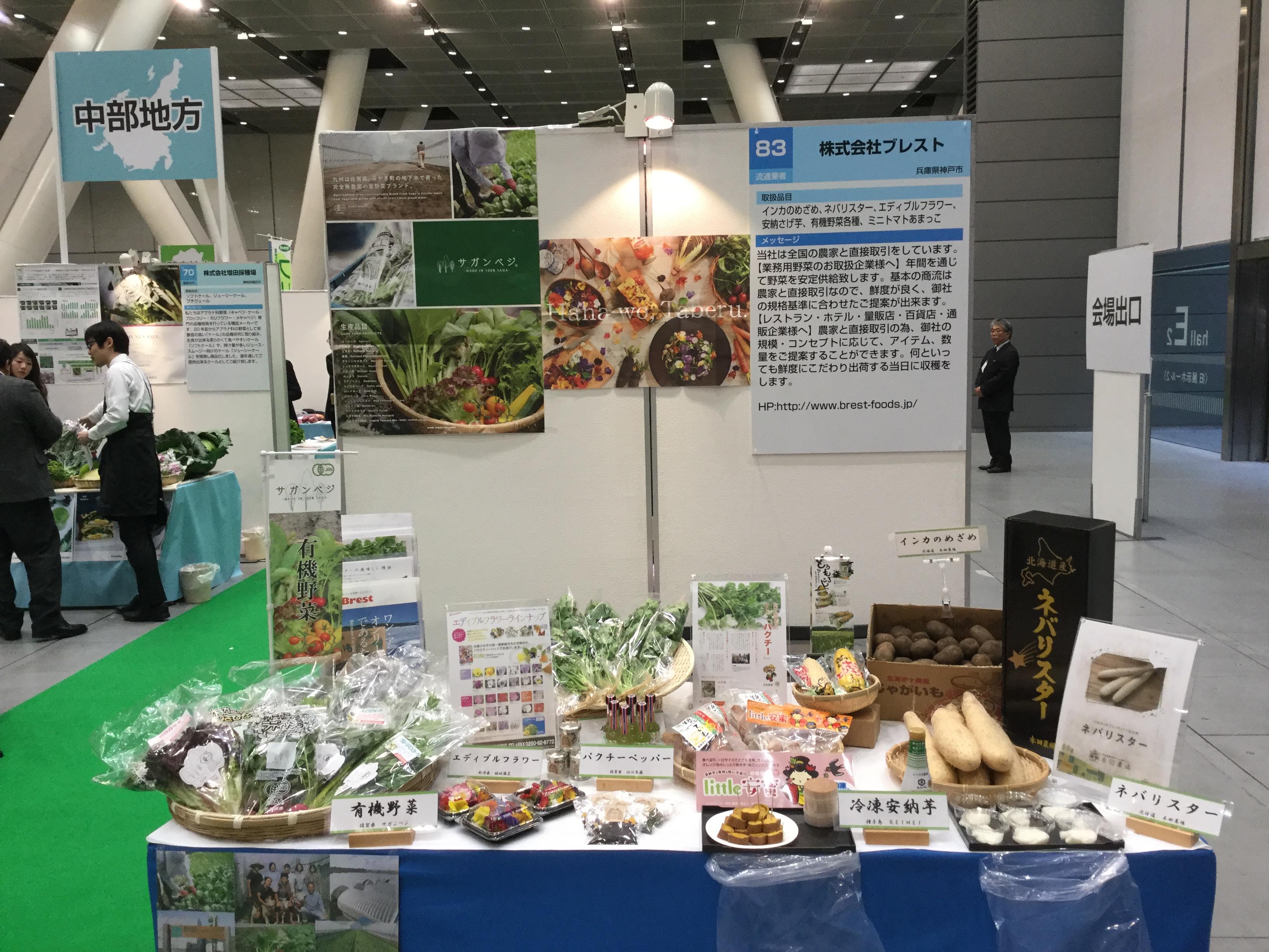 第28回 国産野菜の契約取引マッチング・フェアin東京