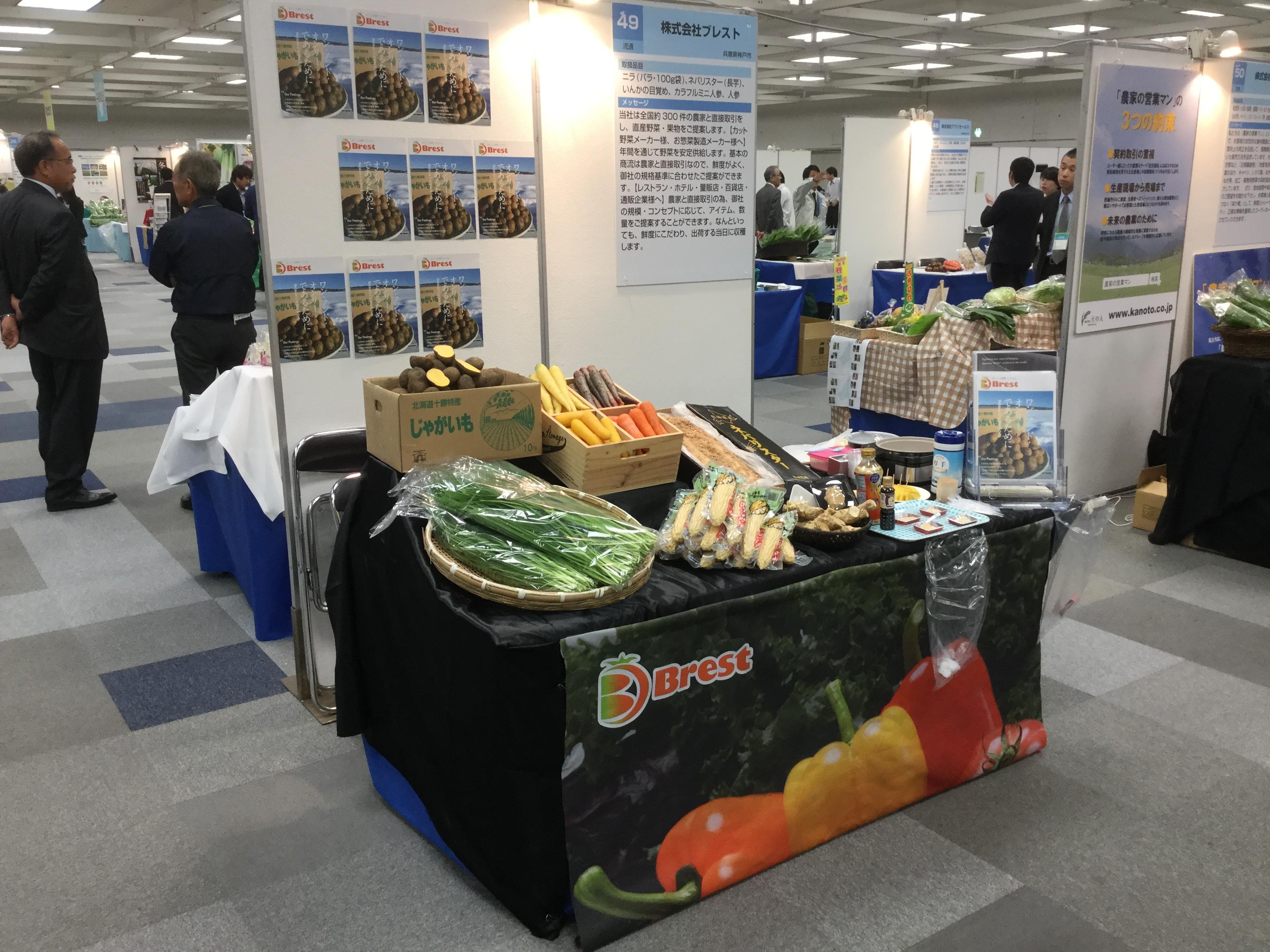 国産野菜の契約取引マッチング・フェア in大阪