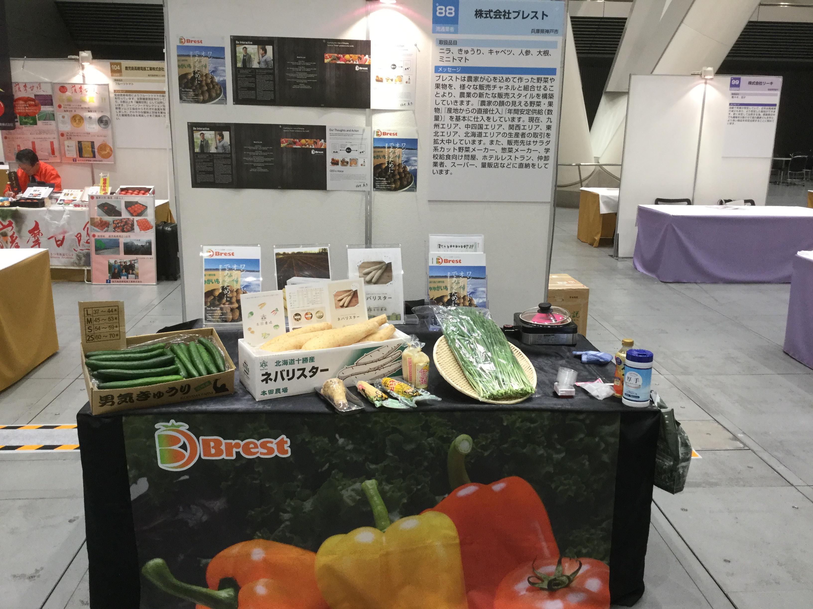 国産野菜の契約取引 マッチング・フェアin東京