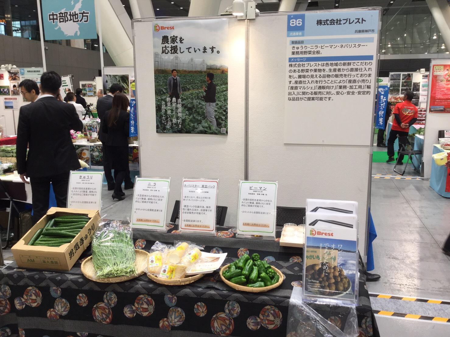 国産野菜の契約取引 マッチング・フェアin東京  2019